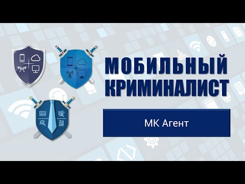На уроке №24 специалист компании рассказывает об извлечении данных из мобильных устройств на Android, с помощью собственной разработки компании «МК Агент».