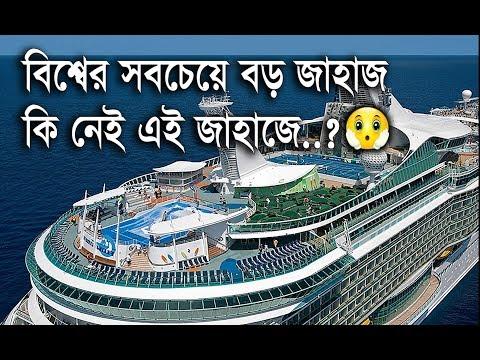 বিশ্বের সবচেয়ে বড় জাহাজ ওয়াসিস অব দা সিস কি নেই এতে। The largest ship in the world Oasis of the Seas
