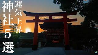Five select ! Shinto Shrine in Japan. Vol .2