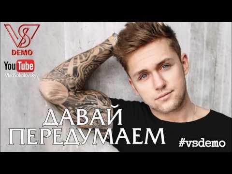 #vsdemo (Влад Соколовский) - Давай передумаем