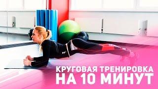 Круговая тренировка для мам — 10 минут [Фитнес Подруга]