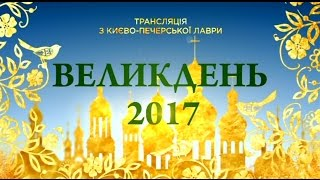 Пасхальное богослужение в Киево-Печерской Лавре (16.04.2017) - Интер