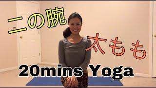 20mins Yoga — 太もも・二の腕引き締め