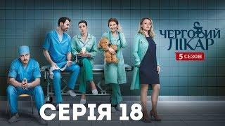 Черговий лікар-5 (Серія 18)