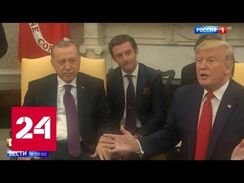 """Отношения """"на дне"""": лидеры США и Турции не могут договориться - Россия 24 видео"""