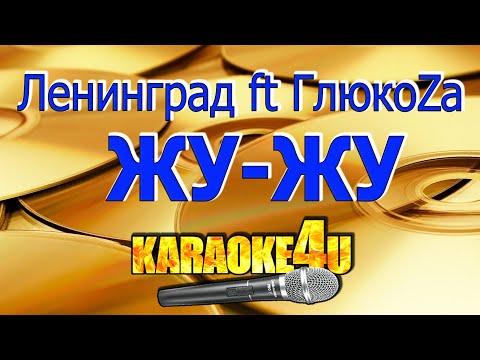 Ленинград ft Глюк'oZa | Жу-жу | Караоке (Кавер минус)