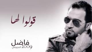 تحميل و مشاهدة فاضل المزروعي - قولوا لها (ألبوم فاضل المزروعي 2009) MP3
