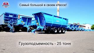 """Полуприцеп самосвальный ПС-25БМ """"Армата"""""""