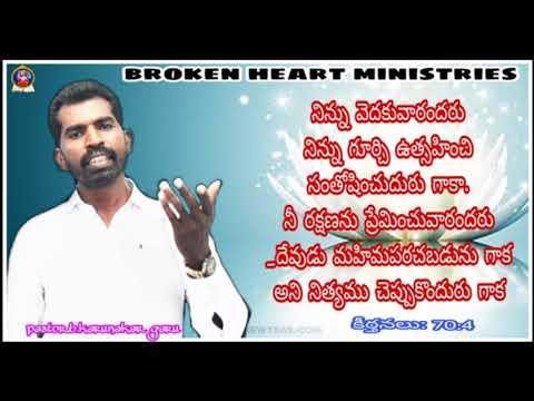 || broken heart ministries ||పరిశుద్ధమైన దేవుని వాక్యం,,, పాస్టర్.బి. కరుణాకర్ గారు.