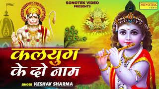 कलयुग के दो नाम | Kalyug Ke Do Naam | Keshav Sharma | New Bhajan 2020 | Trimurti