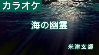 海の幽霊  米津玄師 カラオケ