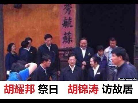 , title : '《今日点击》 原中宣部副部长被抓 胡锦涛突访胡耀邦故居 (2014/04/13)