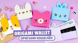 Origami Papiergeldbörse Pusheen Katze, Corgi, Hase & Bär