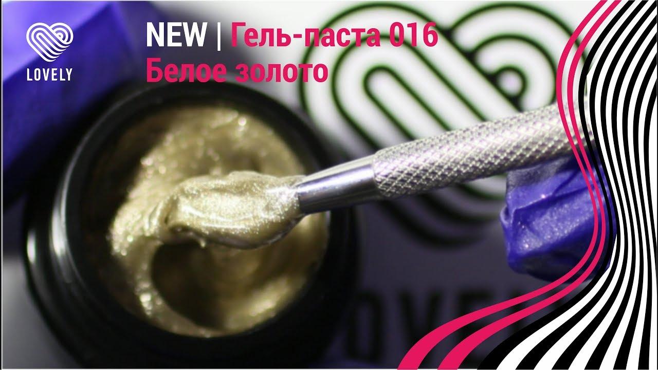 Гель-паста Lovely №016, 5ml