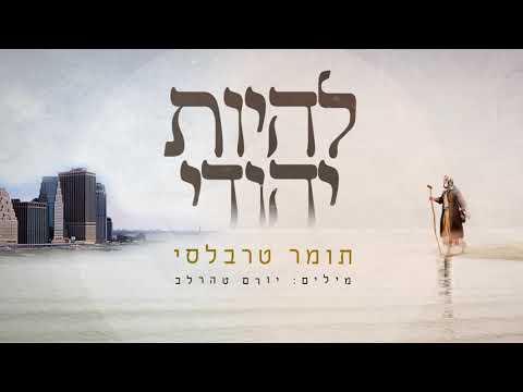 תומר טרבלסי בסינגל חדש 'להיות יהודי'