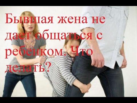Бывшая жена не дает общаться с ребенком. Что делать?