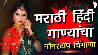 नॉनस्टॉप हिंदी मराठी डिजे ∣ Nonstop Marathi Vs Hindi Dj Song 2021 ∣ Dj Marathi Nonstop Song ∣HindiDj