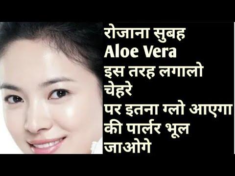 रोजाना सुबह 5 min Aloe Vera इस तरह लगालो चेहरे पर इतना ग्लो आएगा की पार्लर को भूल जाओगे/Fair Skin