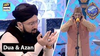 Shan e Iftar - Dua & Azan - 29th May 2019