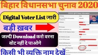 bihar voter list kaise download kre 2020 - Download this Video in MP3, M4A, WEBM, MP4, 3GP