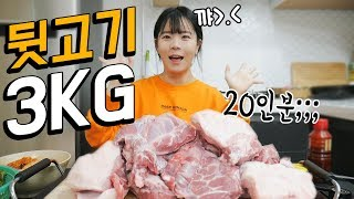 [ENG SUB]고기 20인분 집에서 구워먹기! 뒷고기 3KG 나름이 먹방 MUKBANG