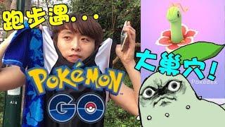 Pokemon Go # 52: Running to catch POKEMON chance encounter large nest! Look at my big daisy ~