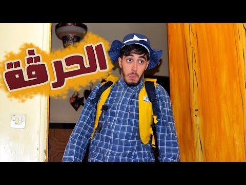 Mr SaLiMDZ I L'Immigration - الحرڨة I سليم و سليمان