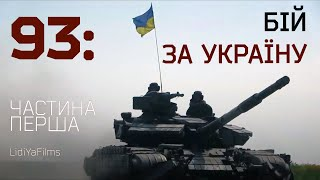 93: бій за Україну (повна авторська версія)