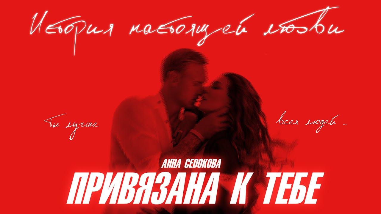 Анна Седокова — Привязана к тебе