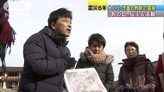 """大川小児童と教師の遺族 """"あの日""""伝える活動(17/03/10)"""
