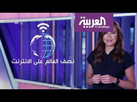 العرب اليوم - الإنترنت سيطر على نصف سكان العالم