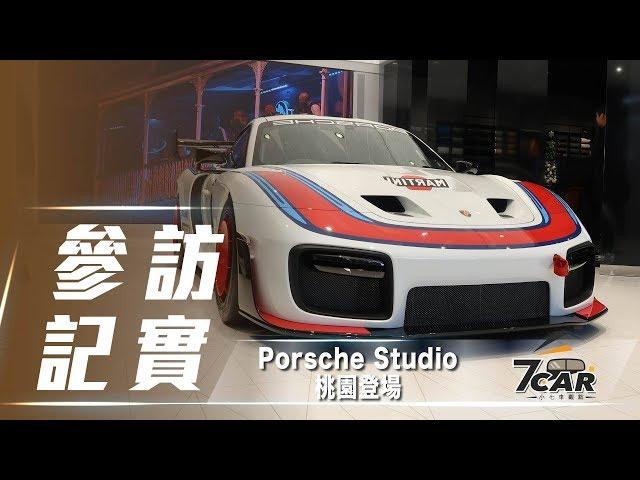 全台首家 Porshce Studio 桃園登場 Porshce 935 與 919 Hybrid 限期展出