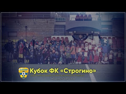 Кубок ФК «Строгино» среди команд учащихся 1 классов школ района Строгино