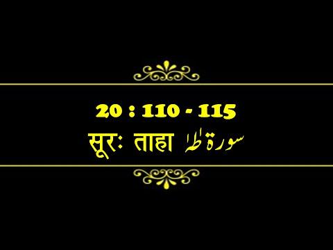 Surah Taha (110-115)