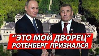 РОТЕНБЕРГ ЗАЯВИЛ ЧТО ДВОРЕЦ ЕГО. Путин Пытается Отмазаться. Митинг 31 Января.