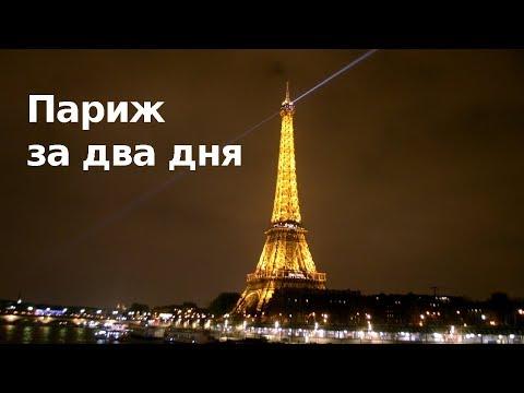 #7 Париж за 2 дня
