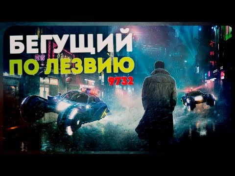 Тру киберпанк ● Blade Runner 9732
