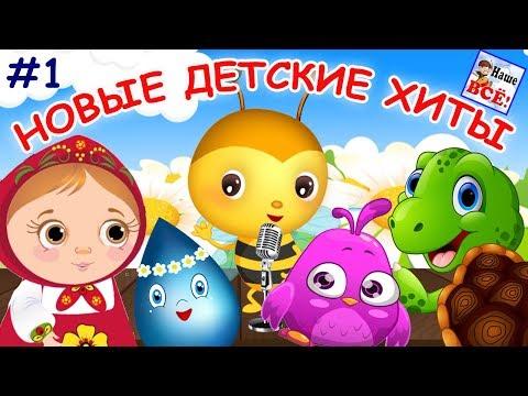 НОВЫЕ ДЕТСКИЕ ХИТЫ #1. Лучшие музыкальные мультфильмы для малышей. Наше всё! (видео)