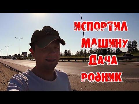 ВЛОГ: Дача/ Испортил Машину/ Родник