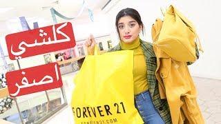 اشتريت كلشي اصفر بالمول!
