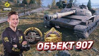 Объект 907 - Один против девяти /Медаль Колобанова /Медаль Пула