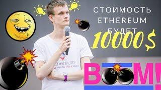 ETHEREUM будет стоить 10000$ в 2018 году. Виталик Бутерин Бомбит прямо на глазах!