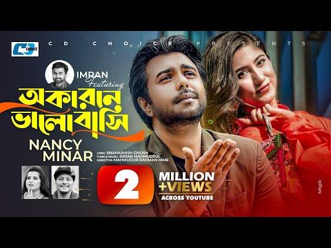 Okarone Valobashi | Nancy | Minar | Apurba | Safa | Tomar Jonno | Bangla New Music Video 2018