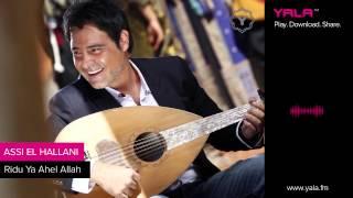 تحميل اغاني Assi El Hallani - Ridu Ya Ahel Allah (Official Audio)   2009   عاصي الحلاني - ردوا يا أهل الله MP3