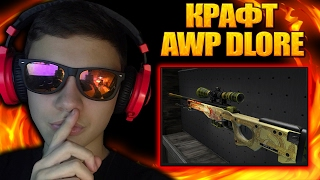 КРАФТ Awp | DRAGON LORE!
