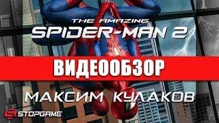 Обзор игры The Amazing Spider Man 2