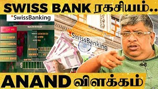 நீங்களும் Swiss Bank-ல் பணம் போடலாம் ஆனா..- Anand Srinivasan Latest பேட்டி