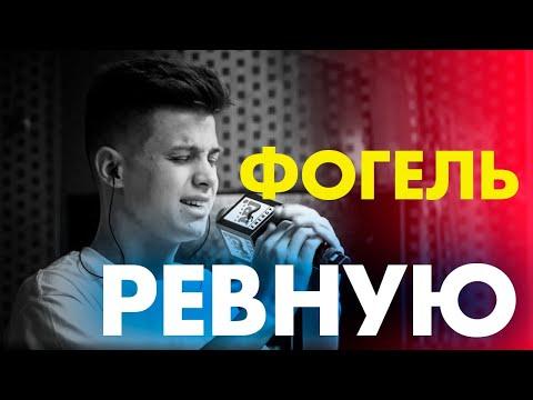 ФОГЕЛЬ - РЕВНУЮ ( Live @ Радио ENERGY)