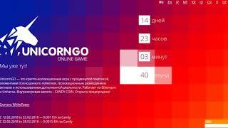 ICO UnicornGO Online Game Крипто коллекционная игра с продвинутой генетикой