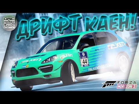 Forza Horizon 3 - МОЩНЕЙШИЙ ДРИФТ КАЙЕН! / Porsche Cayenne Drift Build 😁